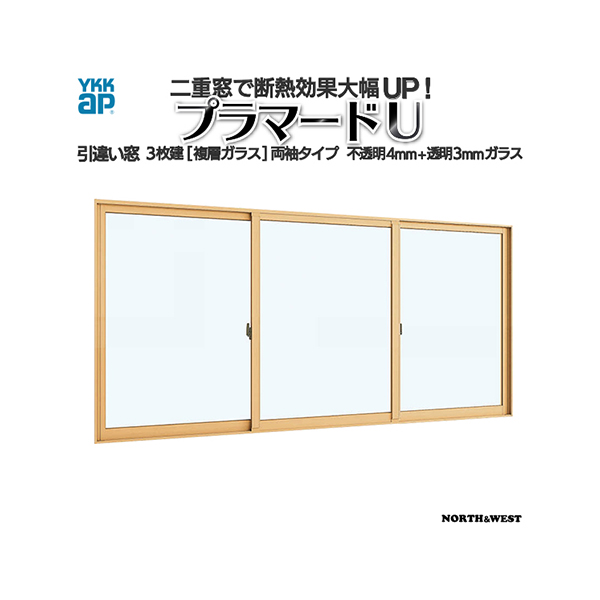 YKKap 引き違い窓 内窓 プラマードU 3枚建 複層ガラス 両袖タイプ 不透明4mm+透明3mmガラス:[幅2001~3000mm×高801~1200mm]