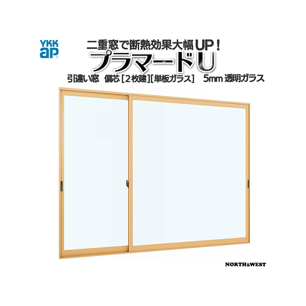 YKKap 引き違い窓 内窓 プラマードU 偏芯2枚建 単板ガラス 5mm透明ガラス:[幅1001~1500mm×高1401~1800mm]