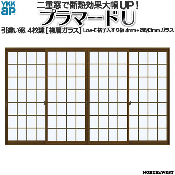YKKap 引き違い窓 内窓 プラマードU 4枚建 複層ガラス Low-E格子入すり板4mm+透明3mmガラス[制作範囲:幅1500~2000mm×高1201~1400mm]