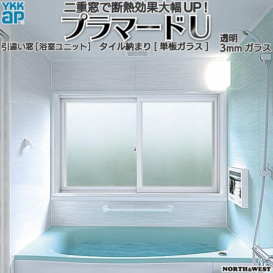 YKKap 引き違い窓 浴室仕様 内窓 プラマードU タイル収まり 単板ガラス 透明3mmガラス[制作範囲:幅1001~1500mm×高300~800mm]