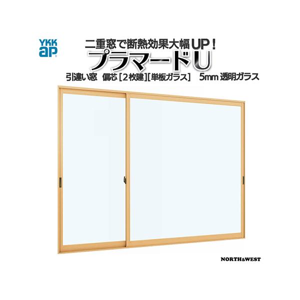 YKKap 引き違い窓 内窓 プラマードU 偏芯2枚建 単板ガラス 5mm透明ガラス:[幅1501~2000mm×高801~1200mm]