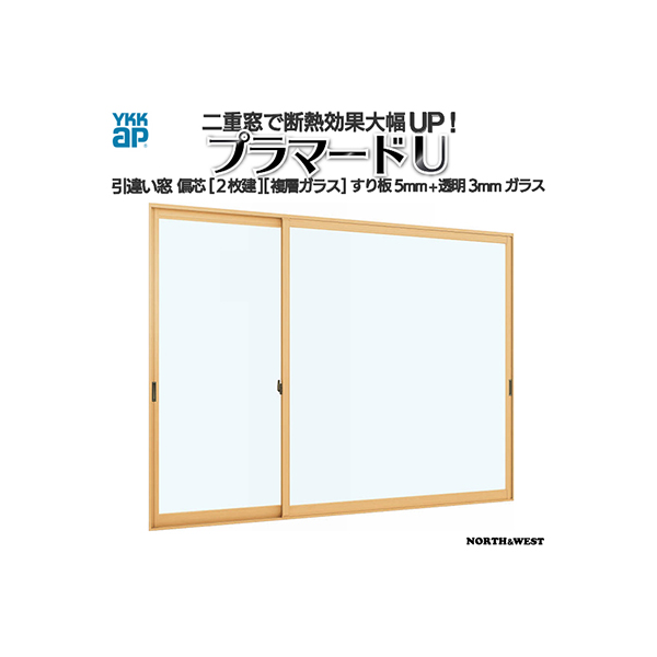 YKKap 引き違い窓 内窓 プラマードU 偏芯2枚建 複層ガラス すり板5mm+透明3mmガラス:[幅550~1000mm×高1201~1400mm]