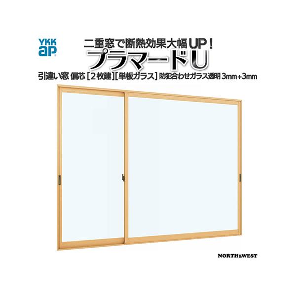 [通常配送対応不可]YKKap 引き違い窓 内窓 プラマードU 偏芯2枚建 単板ガラス 防犯合わせガラス透明3mm+3mm:[幅2001~3000mm×高2201~2450mm]