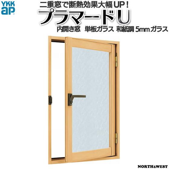 YKKap 内開き窓 内窓 プラマードU 単板ガラス 和紙調5mmガラス[制作範囲:幅270~500mm×高801~1200mm]