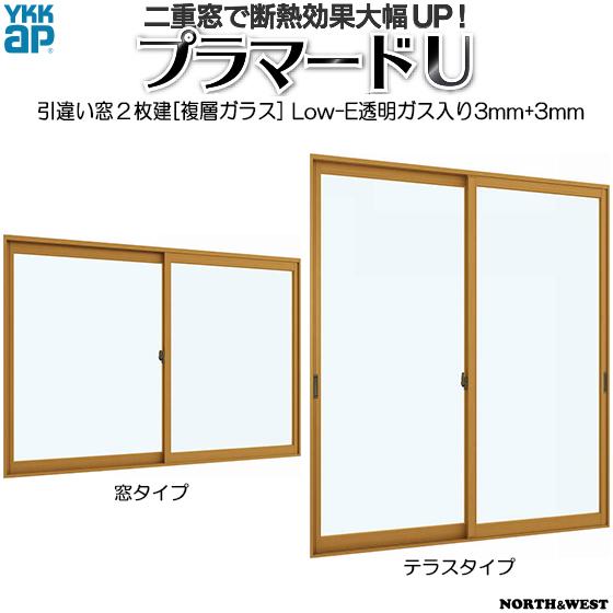 YKKAPプラマードU 引き違い窓 2枚建[複層ガラス] Low-Eガス入透明3mm+透明3mmガラス:[幅1001~1500mm×高1401~1800mm]