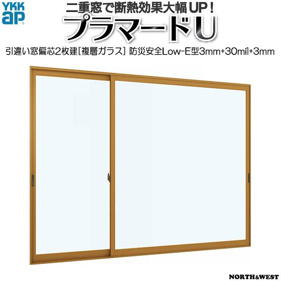 引き違い窓 偏芯2枚建[複層ガラス] 防災安全Low-E不透明3mm+30mil+透明3mm:[幅550~1000mm×高1401~1800mm] YKKAPプラマードU
