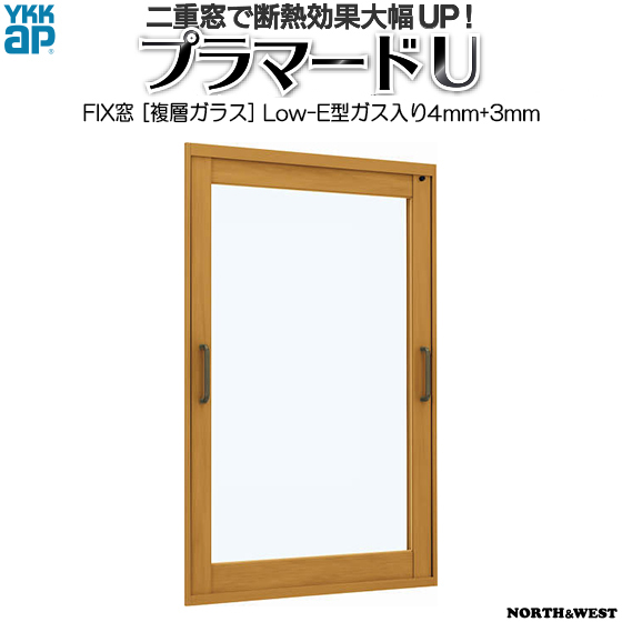 YKKAPプラマードU Low-Eガス入不透明4mm+透明3mmガラス:[幅501~1000mm×高221~800mm] FIX窓 複層ガラス