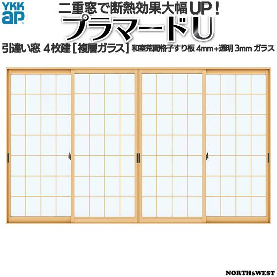 YKKap 引き違い窓 内窓 プラマードU 4枚建 複層ガラス 和室荒間格子すり板4mm+透明3mmガラス[制作範囲:幅2001~3000mm×高801~1200mm]