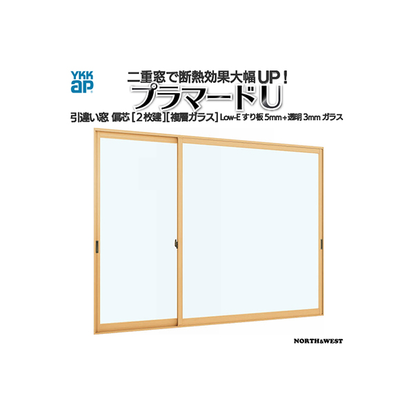 YKKAPプラマードU 引き違い窓 偏芯2枚建[複層ガラス] Low-Eすり板5mm+透明3mmガラス:[幅1001~1500mm×高1201~1400mm]