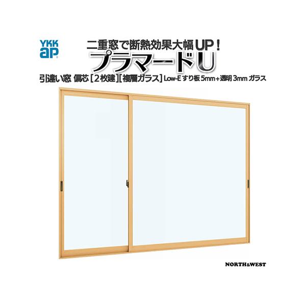 YKKAPプラマードU 引き違い窓 偏芯2枚建[複層ガラス] Low-Eすり板5mm+透明3mmガラス:[幅550~1000mm×高1400~1800mm]