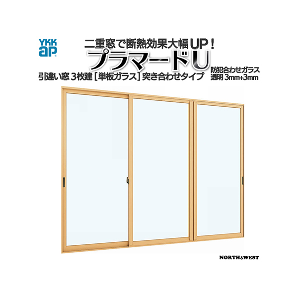 YKKap 引き違い窓 内窓 プラマードU 3枚建[単板ガラス]突き合わせタイプ 防犯合わせガラス透明3mm+3mm[制作範囲:幅1501~2000mm×高1401~1800mm]
