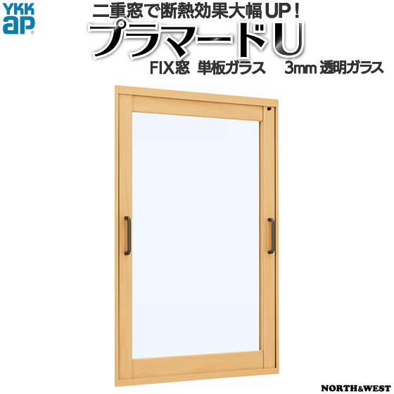 YKKap FIX窓 内窓 プラマードU 単板ガラス 3mm透明ガラス[制作範囲:幅200~500mm×高801~1200mm]