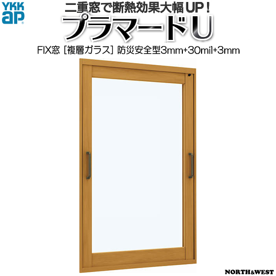 YKKAPプラマードU FIX窓 複層ガラス 防災安全不透明3mm+30mil+透明3mmガラス:[幅501~1000mm×高2201~2450mm]