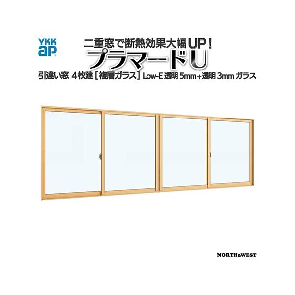 驚きの値段 4枚建 複層ガラス 内窓 YKKap 引き違い窓 Low-E透明5mm+透明3mmガラス[制作範囲:幅3001~4000mm×高801~1200mm]:ノース&ウエスト プラマードU-木材・建築資材・設備