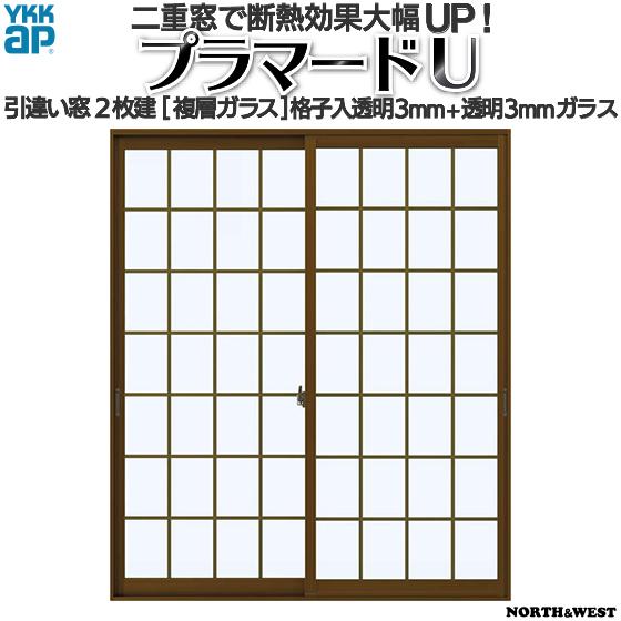 YKKap 引き違い窓 内窓 プラマードU 2枚建 複層ガラス 格子入透明3mm+透明3mmガラス[制作範囲:幅1501~2000mm×高1201~1400mm]
