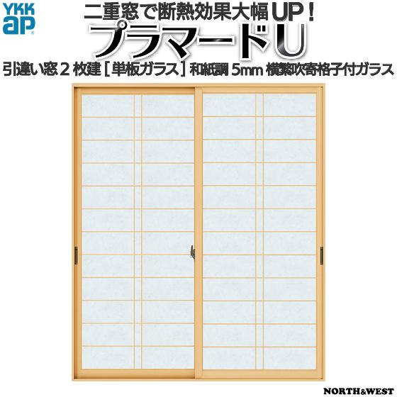 YKKap 引き違い窓 内窓 プラマードU 2枚建 単板ガラス 和紙調5mm横繁吹寄格子付ガラス[制作範囲:幅550~1000mm×高1201~1400mm]
