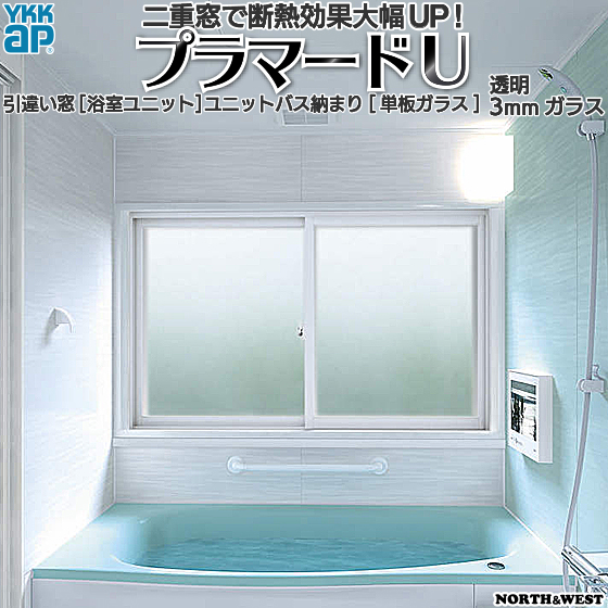 YKKAPプラマードU 引き違い窓[浴室仕様] ユニットバス納まり[単板ガラス] 透明3mmガラス:[幅1501~1700mm×高1201~1300mm]