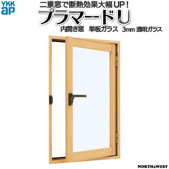 YKKap 内開き窓 内窓 プラマードU 単板ガラス 3mm透明ガラス[制作範囲:幅270~500mm×高801~1200mm]