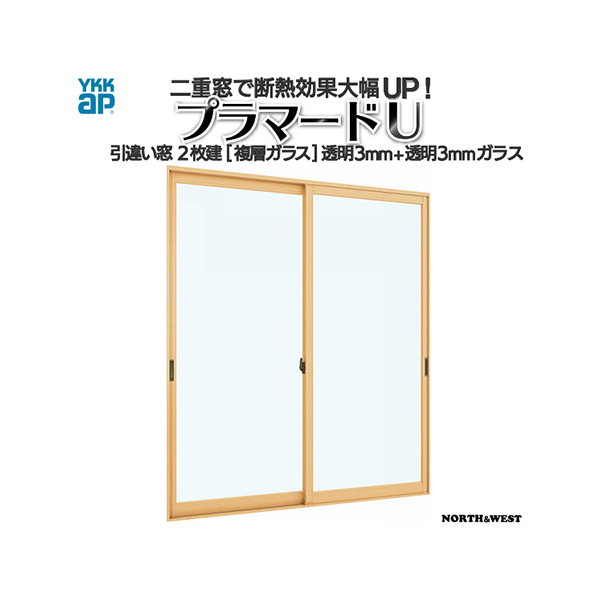 YKKAPプラマードU 引き違い窓 2枚建[複層ガラス] 透明3mm+透明3mmガラス:[幅1001~1500mm×高1801~2200mm]【YKK】【YKKプラマード】【引違い】【内窓】【二重