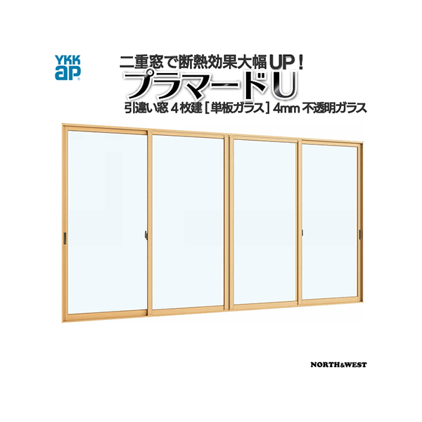 YKKap 引き違い窓 内窓 プラマードU 4枚建 単板ガラス 4mm不透明ガラス:[幅3001~4000mm×高1401~1800mm]