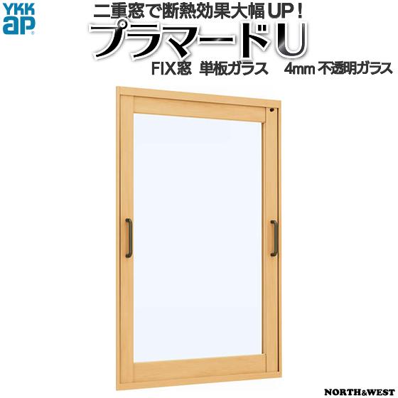 YKKap FIX窓 内窓 プラマードU 単板ガラス 4mm不透明ガラス[制作範囲:幅200~500mm×高801~1200mm]