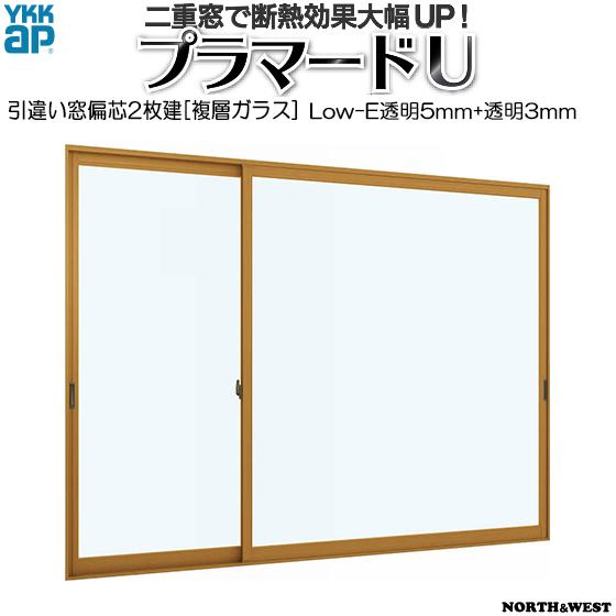 2021春の新作 [通常配送対応]YKKAPプラマードU 引き違い窓 偏芯2枚建 Low-E複層ガラス 透明5mm+透明3mmガラス:[幅2001~3000mm×高1801~2200mm], オリジナルレザーshopZeil c05b27d7