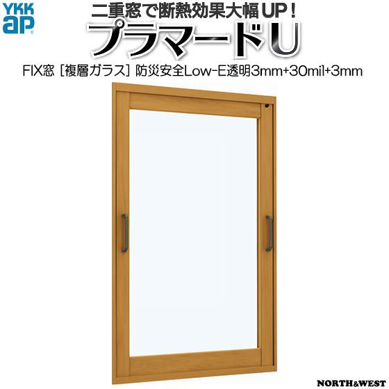 【人気商品!】 [通常配送対応]YKKAPプラマードU FIX窓 防災安全Low-E複層ガラス 透明3mm+30mil+透明3mm:[幅1001~1500mm×高1401~1800mm], クルトンハウス 78305258