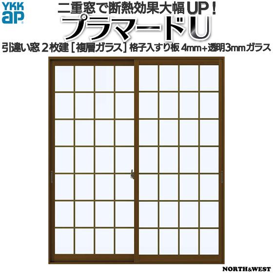YKKap 引き違い窓 内窓 プラマードU 2枚建 複層ガラス 格子入すり板4mm+透明3mmガラス[制作範囲:幅550~1000mm×高801~1200mm]