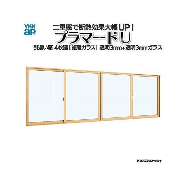 YKKap 引き違い窓 内窓 プラマードU 4枚建 複層ガラス 透明3mm+透明3mmガラス[制作範囲:幅3001~4000mm×高250~800mm]
