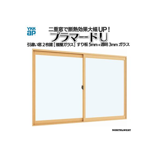 YKKAPプラマードU 引き違い窓 2枚建[複層ガラス] すり板5mm+透明3mmガラス:[幅550~1000mm×高1801~1913mm]