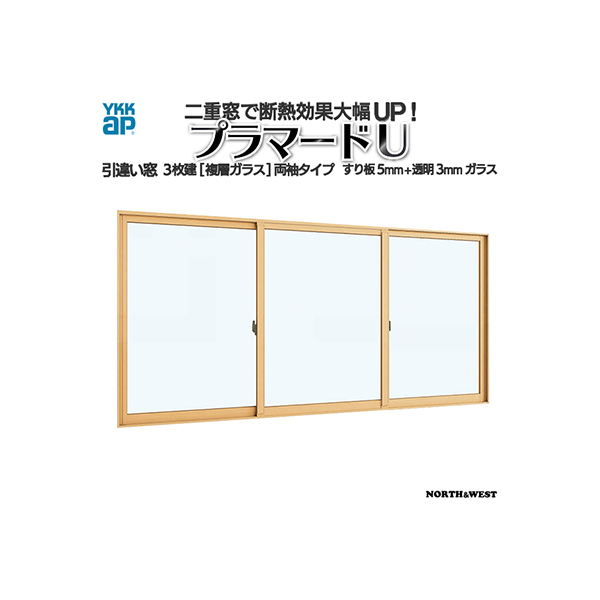 YKKAPプラマードU 引き違い窓 3枚建[複層ガラス]両袖タイプ すり板5mm+透明3mmガラス:[幅1501~2000mm×高801~1200mm]
