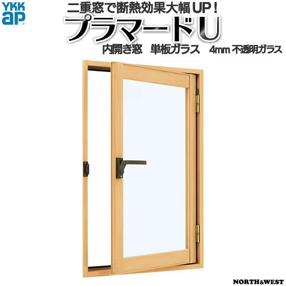 YKKap 内開き窓 内窓 プラマードU 単板ガラス 4mm不透明ガラス[制作範囲:幅270~500mm×高1201~1400mm]