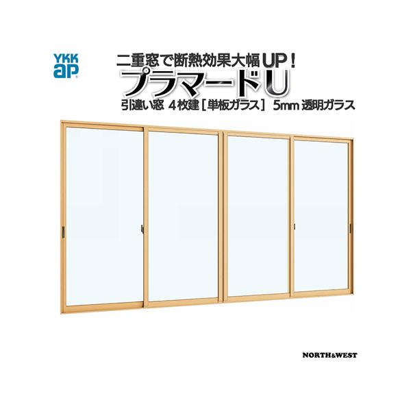 [通常配送対応不可]YKKap 引き違い窓 内窓 プラマードU 4枚建 単板ガラス 5mm透明ガラス:[幅2001~3000mm×高2201~2450mm]