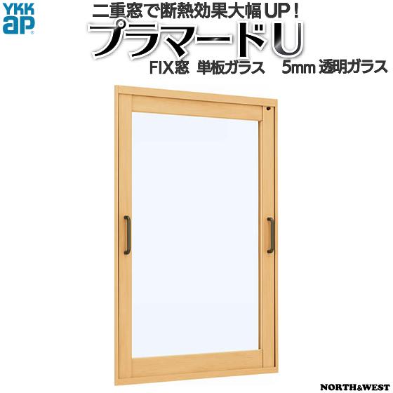 YKKap FIX窓 内窓 プラマードU 単板ガラス 5mm透明ガラス[制作範囲:幅200~500mm×高801~1200mm]