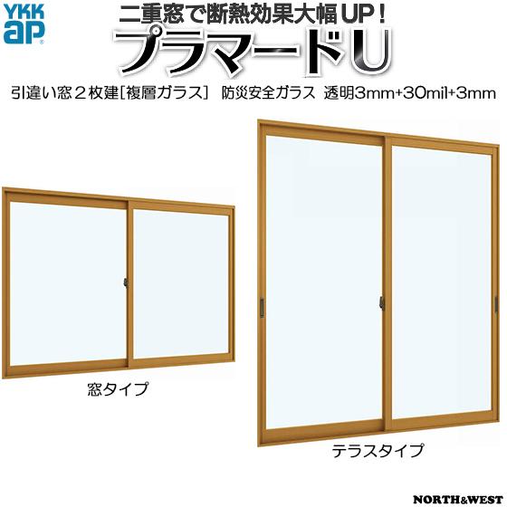 YKKAPプラマードU 引き違い窓 2枚建[複層ガラス] 防災安全透明3mm+30mil+透明3mmガラス:[幅1001~1500mm×高1201~1400mm]