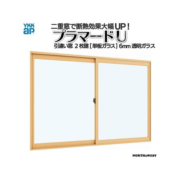 [通常配送対応不可]YKKap 引き違い窓 内窓 プラマードU 2枚建 単板ガラス 6mm透明ガラス[制作範囲:幅2001~3000mm×高1201~1400mm]