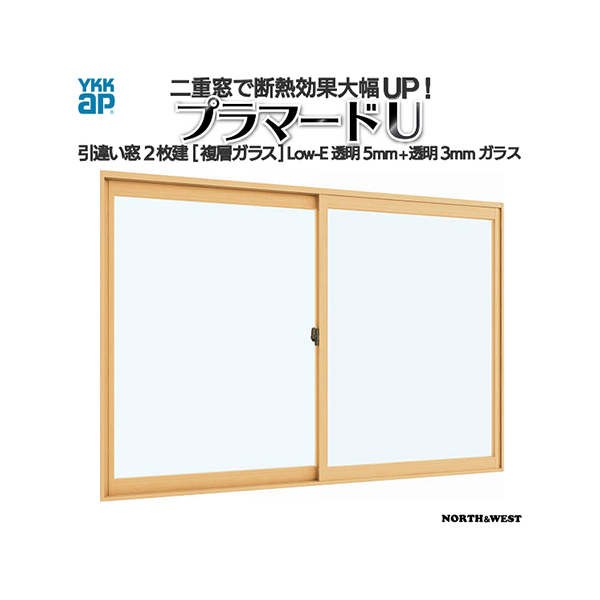 YKKAPプラマードU 引き違い窓 2枚建[複層ガラス] Low-E透明5mm+透明3mmガラス:[幅2001~3000mm×高801~1200mm]【YKK】【YKKプラマード】【引違い】【内窓】【