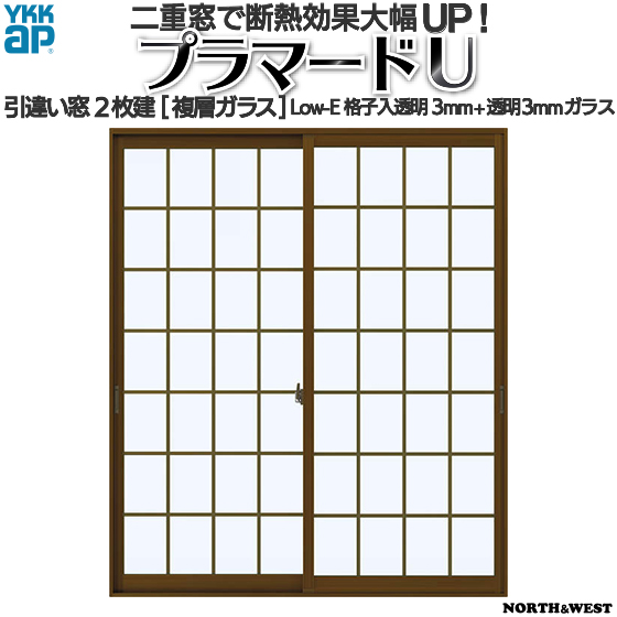 YKKap 引き違い窓 内窓 プラマードU 2枚建 複層ガラス Low-E格子入透明3mm+透明3mmガラス[制作範囲:幅1001~1500mm×高801~1200mm]