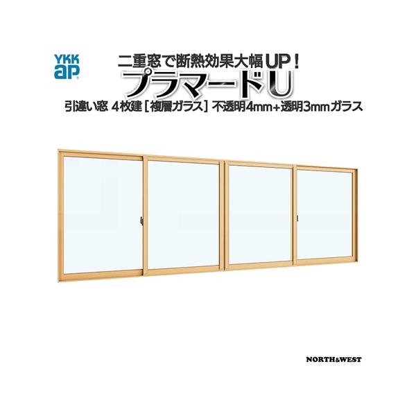 YKKap 引き違い窓 内窓 プラマードU 4枚建 複層ガラス 不透明4mm+透明3mmガラス[制作範囲:幅1500~2000mm×高1201~1400mm]
