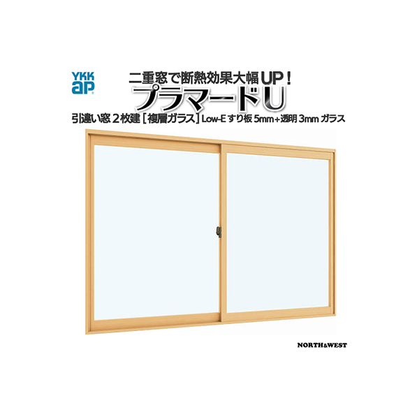 YKKAPプラマードU引き違い窓2枚建[複層ガラス]Low-Eすり板5mm+透明3mmガラス:[幅2001~3000mm×高801~1200mm]