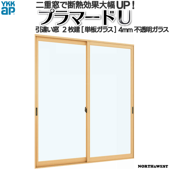 YKKap 引き違い窓 内窓 プラマードU 2枚建 単板ガラス 4mm不透明ガラス:[制作範囲:幅550~1000mm×高1400~1800mm]
