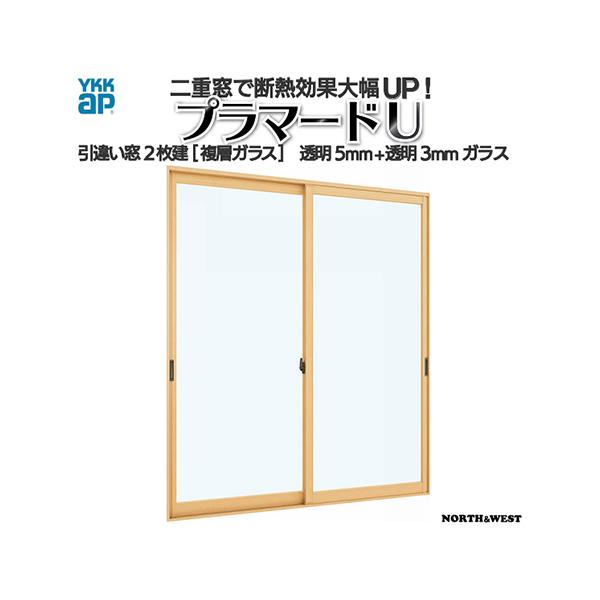 YKKap 引き違い窓 内窓 プラマードU 2枚建 複層ガラス 透明5mm+透明3mmガラス[制作範囲:幅550~1000mm×高1401~1800mm]