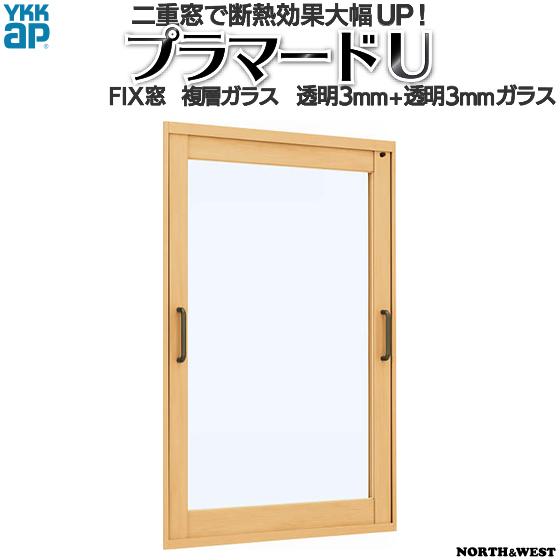 [通常配送対応不可]YKKap FIX窓 内窓 プラマードU 複層ガラス 透明3mm+透明3mmガラス[制作範囲:幅1001~1500mm×高1801~2200mm]