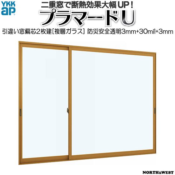 [通常配送対応不可]YKKAPプラマードU 引き違い窓 偏芯2枚建[複層ガラス] 防災安全透明3mm+30mil+透明3mmガラス:[幅550~1500mm×高2201~2450mm]