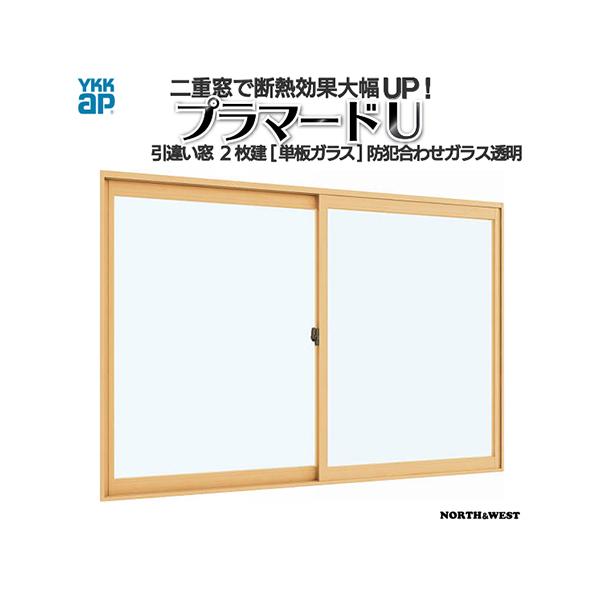 YKKap 引き違い窓 内窓 プラマードU 2枚建 単板ガラス 防犯合わせガラス透明3mm+3mm[制作範囲:幅2001~3000mm×高250~800mm]