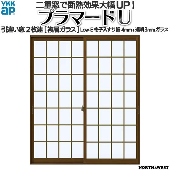 YKKap 引き違い窓 内窓 プラマードU 2枚建 複層ガラス Low-E格子入すり板4mm+透明3mmガラス[制作範囲:幅1001~1500mm×高801~1200mm]