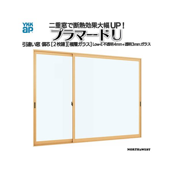 YKKAPプラマードU 引き違い窓 偏芯2枚建[複層ガラス] Low-E不透明4mm+透明3mmガラス:[幅550~1000mm×高801~1200mm]【YKK】【YKKプラマード】【引違い】【内窓
