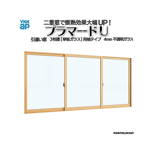 YKKap 引き違い窓 内窓 プラマードU 3枚建 単板ガラス 両袖タイプ 4mm不透明ガラス[制作範囲:幅825~1000mm×高250~800mm]