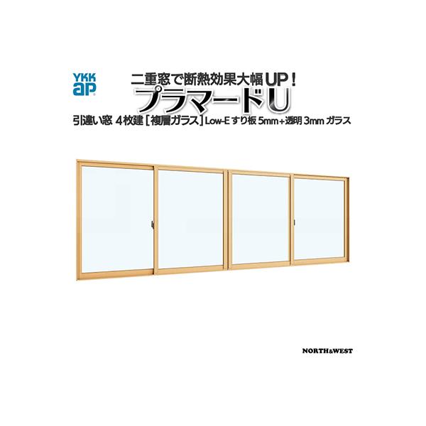 YKKAPプラマードU 引き違い窓 4枚建[複層ガラス] Low-Eすり板5mm+透明3mmガラス:[幅2001~3000mm×高250~800mm]