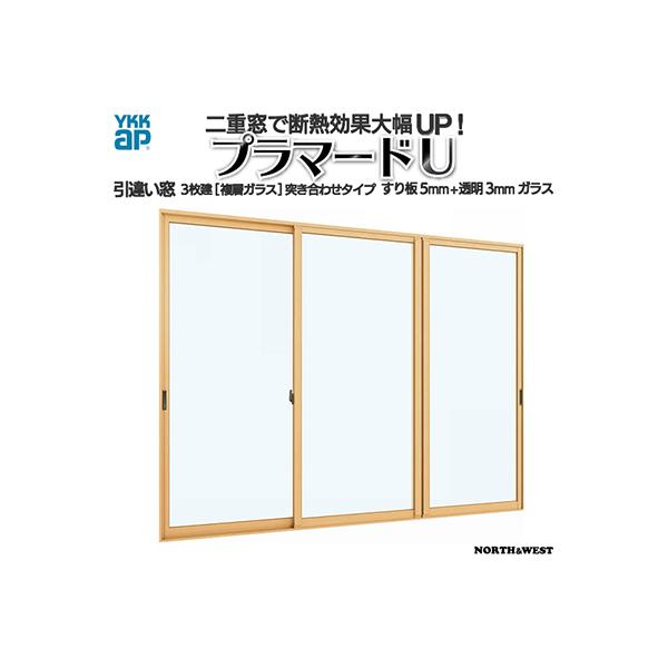 YKKAPプラマードU 引き違い窓 3枚建[複層ガラス]突き合わせタイプ すり板5mm+透明3mmガラス:[幅1501~2000mm×高801~1200mm]